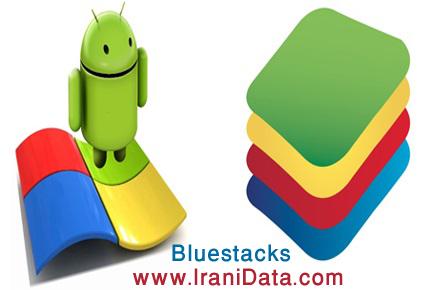 دانلود BlueStacke App Player 0.7.9 – نرم افزار اجرای برنامه اندروید در کامپیوتر