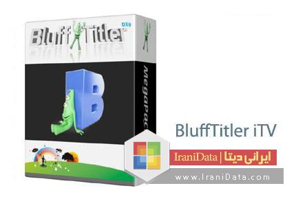 دانلود BluffTitler iTV v12.1.0.1 – نرم افزار ساخت نوشته سه بعدی