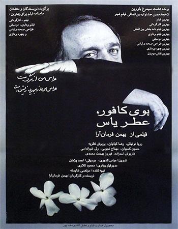 دانلود رایگان فیلم بوی کافور عطر یاس بهمن فرمان آرا با لینک مستقیم