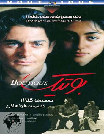 دانلود رایگان فیلم ایرانی بوتیک ۱۳۸۲ با لینک مستقیم