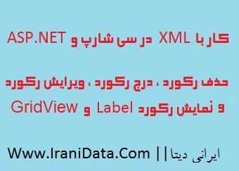کار با XML در C# و ASP.NET