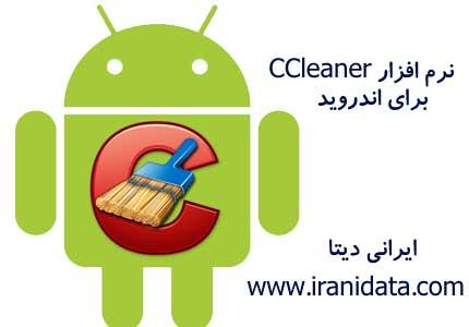 دانلود CCleaner v1.02.20 برای اندروید – نرم افزار بهینه سازی سیستم