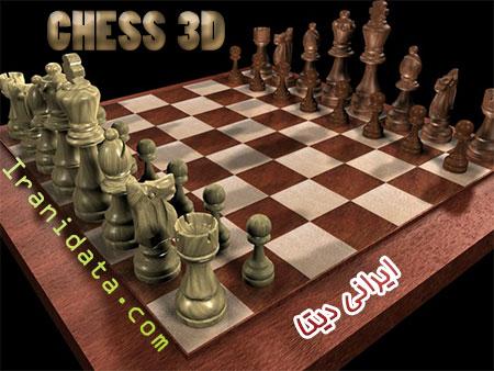 دانلود بازی CHESS 3D v 4.1 برای کامپیوتر – بازی شطرنج سه بعدی
