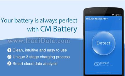 دانلود CM Battery