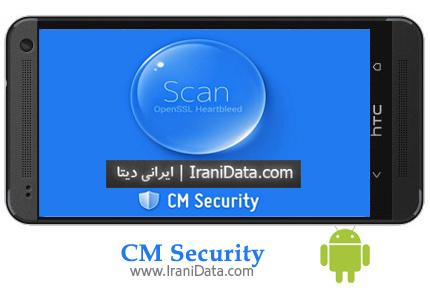 دانلود CM Security 2.8.1 – نرم افزار امنیتی حرفه ای برای اندروید