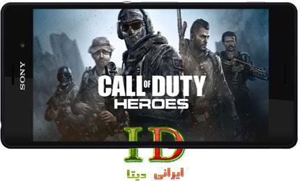 دانلود بازی Call of Duty®: Heroes V2.5.1 اندروید کال اف دیوتی هیروز