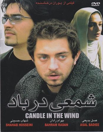 دانلود رایگان فیلم شمعی در باد 1382 با کیفیت عالی و لینک مستقیم