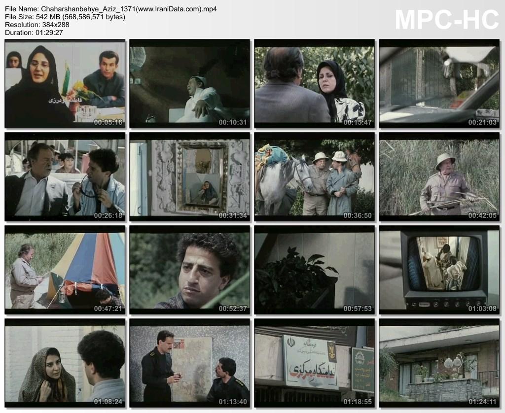 دانلود رایگان فیلم چهارشنبه عزیز 1371 با کیفیت بالا و لینک مستقیم