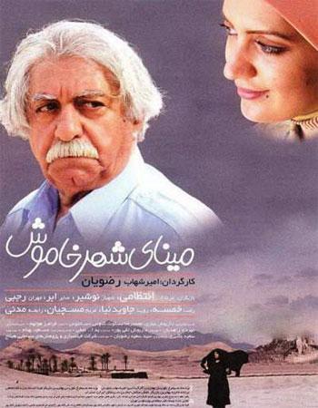 دانلود فیلم ایرانی مینای شهر خاموش ۱۳۸۵