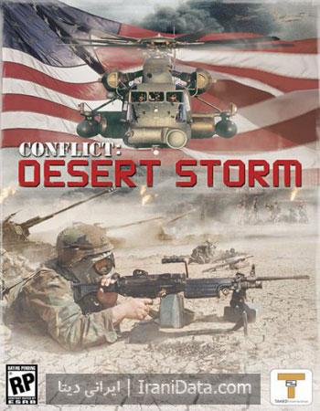 دانلود بازی Conflict Desert Storm – طوفان صحرا
