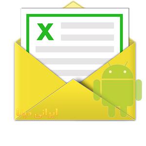 دانلود Contacts Backup – Excel & Email برای اندروید