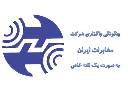 چگونگی واگذاری شرکت مخابرات ایران به صورت یک افته خاص