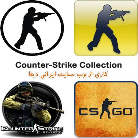 دانلود Counter-Strike Collection – مجموعه بازی های کانتر استریک