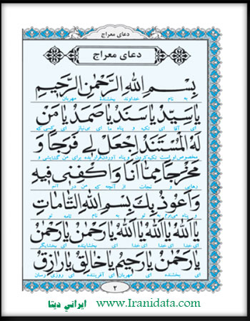 متن دعای معراج همراه با ترجمه فارسی