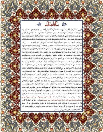 دانلود مداحی دعای توسل از مداحان معروف با متن و ترجمه