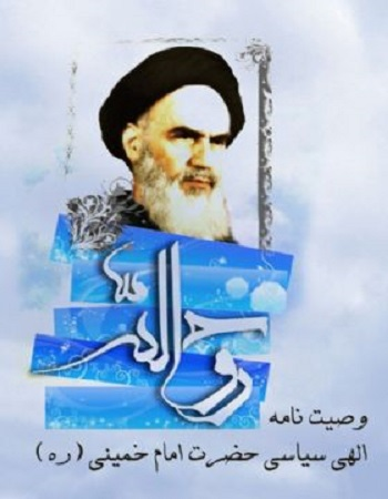 دانلود وصیت نامه امام خمینی (ره) با لینک مستقیم