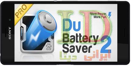 دانلود برنامه DU Battery Saver Pro - کاهش مصرف باتری اندروید