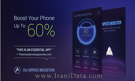دانلود DU Speed Booster