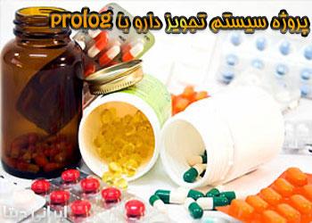 دانلود پروژه سیستم تجویز دارو با prolog