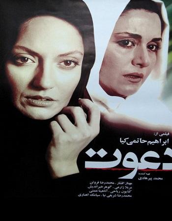 دانلود فیلم سینمایی دعوت 1387 حاتمی کیا با کیفیت بالا و لینک مستقیم