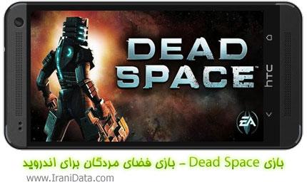 دانلود Dead Space – بازی فضای مردگان برای اندروید