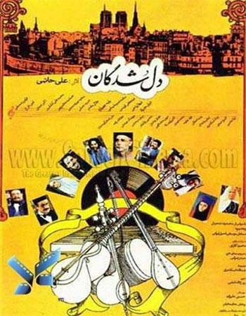 دانلود فیلم دلشدگان علی حاتمی با لینک مستقیم