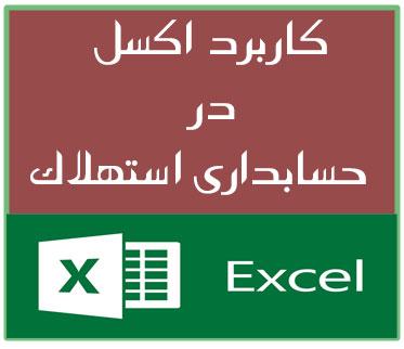 پروژه کاربرد اکسل در حسابداری