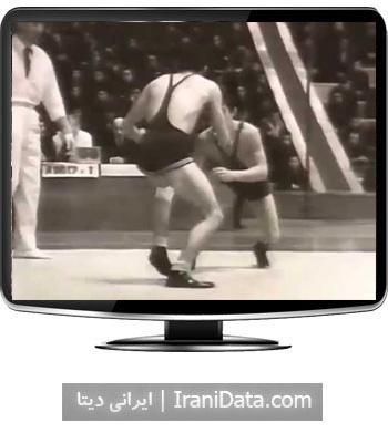 دانلود کشتی ابراهیم جوادی و کشتی گیر روسی در مسابقات جهانی 1969