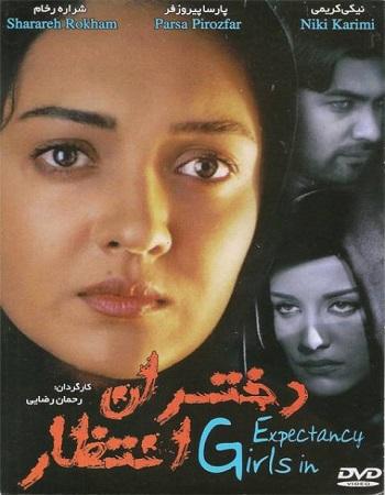 دانلود رایگان فیلم دختران انتظار 1378 با کیفیت عالی و لینک مستقیم