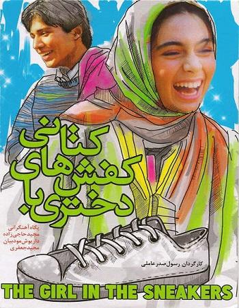 دانلود رایگان فیلم دختری با کفش های کتانی 1377 با کیفیت بالا