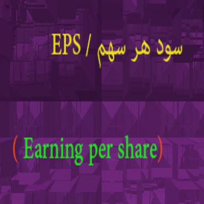 سود هر سهم (استاندارد حسابداری شماره 30 ایران)