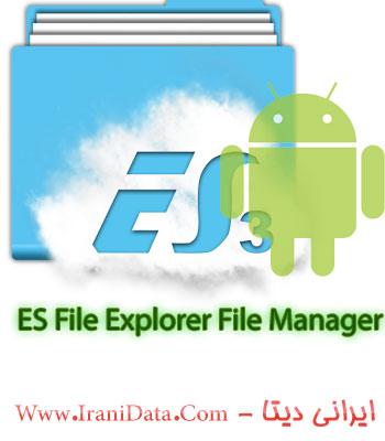 دانلود ES File Explorer Pro – برنامه مدیریت فایل اندروید