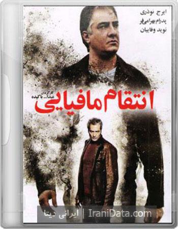 دانلود فیلم انتقام مافیایی با لینک مستقیم