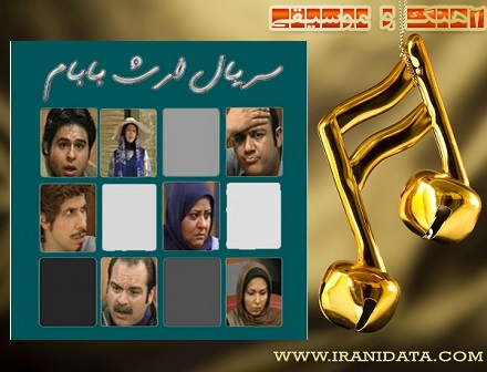 دانلود آهنگ تیتراژ پایانی سریال ارث بابام (نرو …) از رضا صادقی با متن شعر