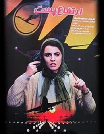 دانلود فیلم ارتفاع پست ابراهیم حاتمی کیا با لینک مستقیم