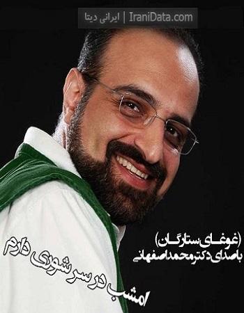 دانلود آهنگ غوغای ستارگان ( امشب در سر شوری دارم ) اثر محمد اصفهانی