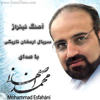 دانلود تیتراژ سریال ارمغان تاریکی با صدای ماندگار محمد اصفهانی