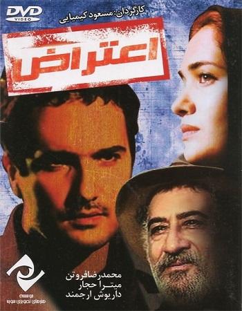 دانلود رایگان فیلم اعتراض مسعود کیمیایی با کیفیت بالا