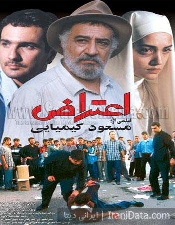 دانلود تیتراژ پایانی فیلم سینمایی اعتراض با صدای مانی رهنما