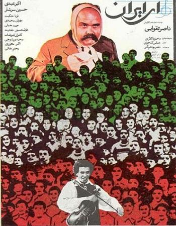 فیلم ای ایران ناصر تقوایی
