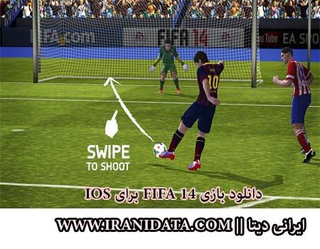 بازی FIFA 14 برای IOS