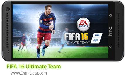 دانلود FIFA 16 Ultimate Team – بازی فیفا 16 برای اندروید