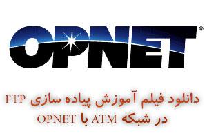 دانلود فیلم آموزش پیاده سازی FTP در شبکه ATM با OPNET