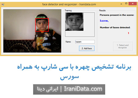دانلود برنامه تشخیص چهره با C# به همراه سورس