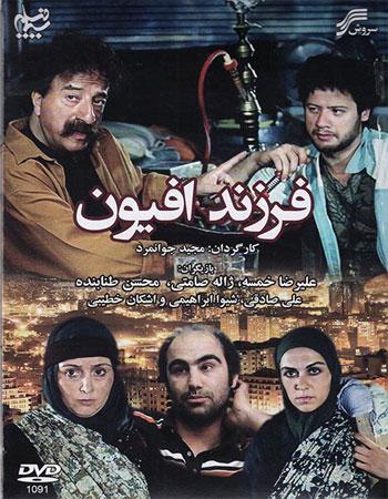 دانلود فیلم سینمایی فرزند افیون
