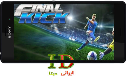 دانلود Final kick + Mod v3.1.18 – بازی پنالتی برای اندروید