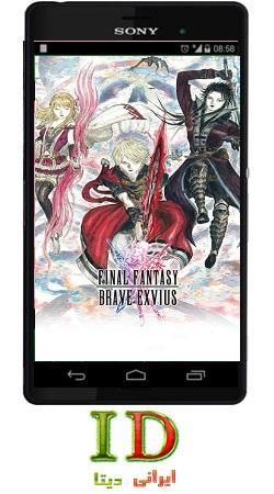 دانلود بازی فاینال فانتزی (Final fantasy Brave Exvius) برای اندروید