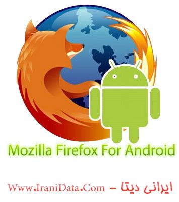 دانلود Firefox 33.0 برای اندروید – مرورگر فایرفاکس برای اندروید