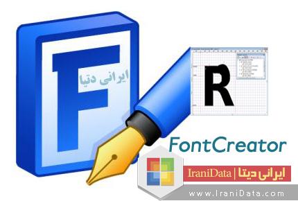 دانلود FontCreator v8.0.0.1200 – نرم افزار ساخت و ویرایش فونت
