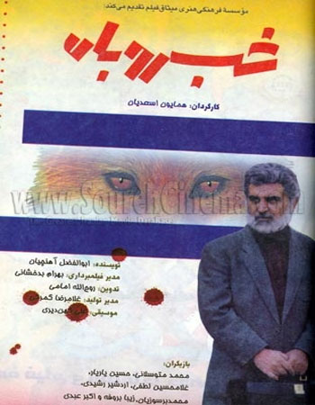 دانلود فیلم شب روباه ۱۳۷۵ ساخته همایون اسعدیان